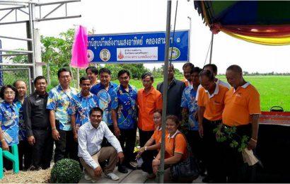 พิธีเปิดสถานีสูบน้ำพลังงานแสงอาทิตย์ ดำเนินการ โดยสำนักงานพลังงานจังหวัดพระนครศรีอยุธยา