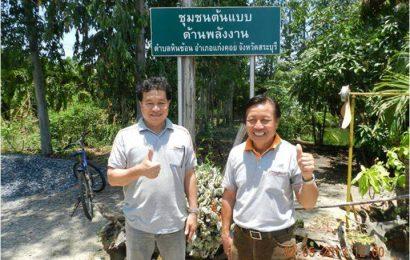 สองพี่น้องอาสาสมัครพลังงานชุมชน ตำบลหินซ้อน จังหวัดสระบุรี