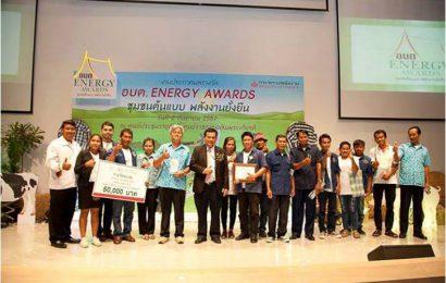 กระทรวงพลังงาน กับผลงานพลังงานชุมชนเชิงประจักษ์