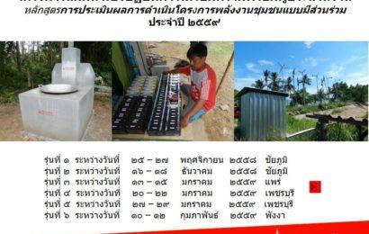 สสช.กระทรวงพลังงาน เตรียมความพร้อมบุคลากรพลังงานชุมชน