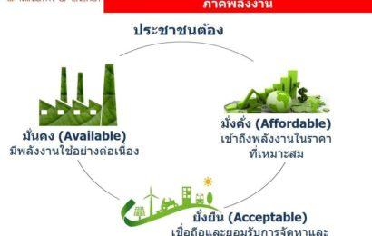 กระทรวงพลังงานพร้อมขับเคลื่อน 4 แผนงานพลังงานชุมชน ประจำปี 2559