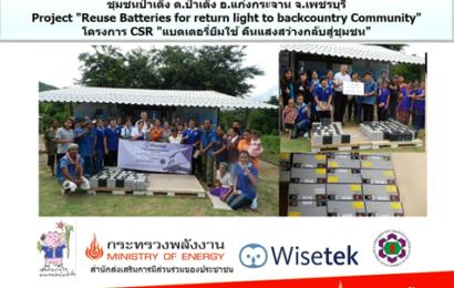 """แนวคิดโครงการ CSR """"แบตเตอรี่ยืมใช้ คืนแสงสว่างกลับสู่ชุมชน"""""""