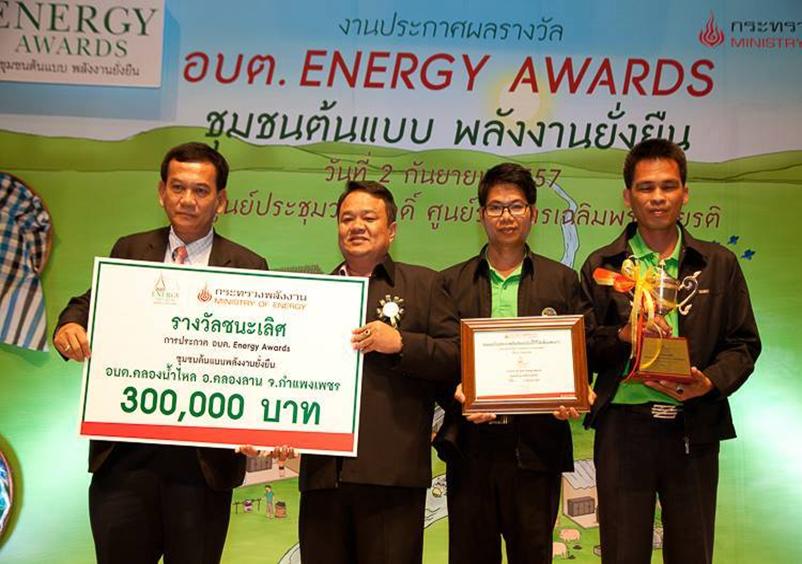 ตำบลคลองน้ำไหล กับรางวัลชนะเลิศ อบต. Energy Awards
