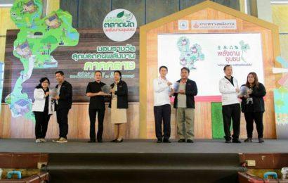 ก.พลังงาน จัดตลาดนัดพลังงานชุมชนมอบรางวัลสุดยอดคนพลังงาน 4 ภาค