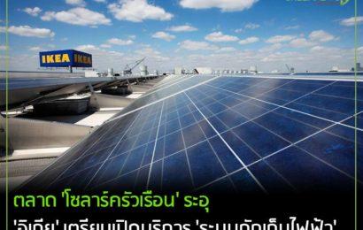 ตลาด 'โซลาร์ครัวเรือน' ระอุ 'อิเกีย' เตรียมเปิดบริการ 'ระบบกักเก็บไฟฟ้า'