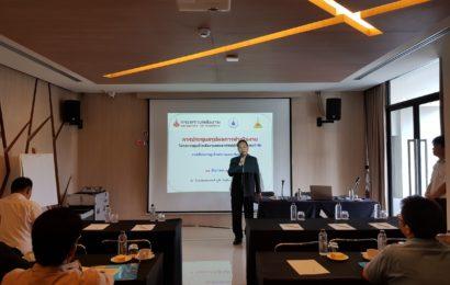 การประชุมสรุปผลการดำเนินโครงการสูบน้ำพลังงานแสงอาทิตย์สู้ภัยแล้ง