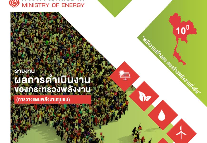 """วารสารกระทรวงพลังงานฉบับพิเศษ การวางแผนพลังงานชุมชน 10 ปี """"พลังงานสร้างคน คนสร้างพลังงานยั่งยืน"""""""