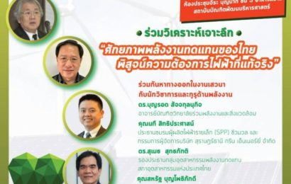 เอกสารประกอบการเสวนา Energy Forum รู้ลึก รู้จริง พลังงานหมุนเวียน เดินหน้าอย่างไรให้คนไทยได้ประโยชน์