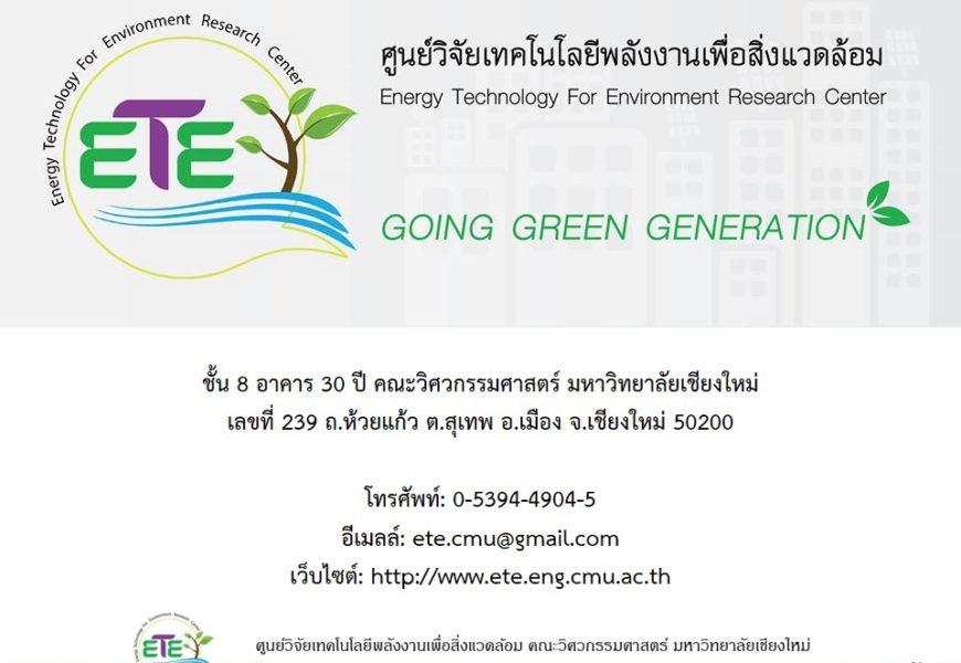"""สรุปผลการดำเนินงาน  โครงการ """"ติดตามและประเมินผลโครงการ"""" ภายใต้โครงการพลังงานชุมชนเพื่อชุมชนจัดการตนเองทางด้านพลังงาน   ปี 2560"""