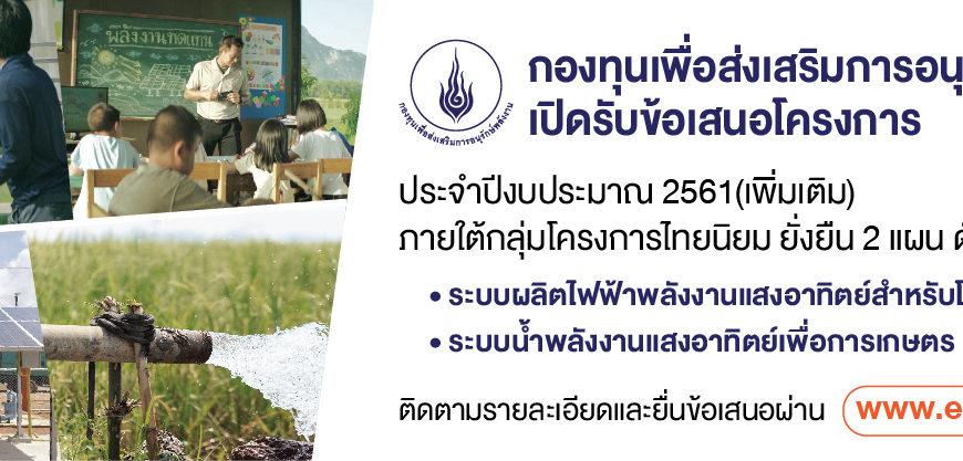 สำนักงานบริหารกองทุนเพื่อส่งเสริมการอนุรักษ์พลังงาน (ส.กทอ) เปิดรับข้อเสนอโครงการเพื่อขอรับการสนับสนุนเงินกองทุนอนุรักษ์พลังงาน ปี 2561 เพิ่มเติม ภายใต้กลุ่มโครงการไทยนิยมยั่งยืน