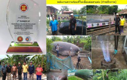 รางวัลระดับอาเซียน รางวัลแห่งความภูมิใจของ อบต.คลองน้ำไหล ASEAN ENERGY AWARDS 2018