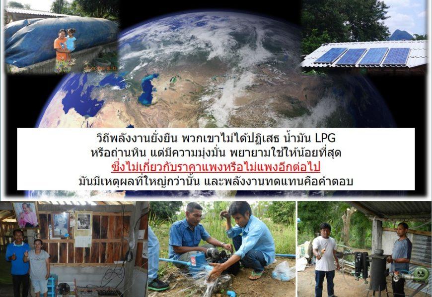 อาสาสมัครพลังงานชุมชน พลังขับเคลื่อนนโยบายพลังงานชุมชนเพื่อเศรษฐกิจฐานราก