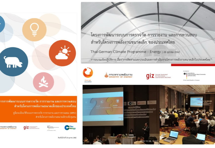 ก.พลังงาน+GIZ สรุปบทเรียน MRV โครงการพลังงานขนาดเล็กในประเทศไทย