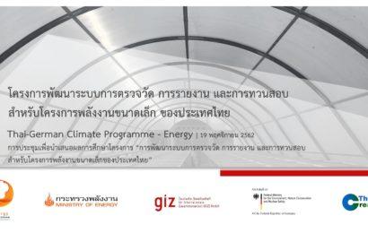 GIZ สรุปผลการศึกษาการพัฒนาระบบ MRV กับโครงการขนาดเล็ก