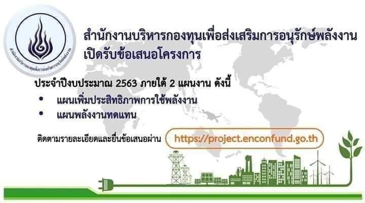 ประกาศ!!!! เปิดรับข้อเสนอโครงการเพื่อขอรับการสนับสนุนเงินกองทุนเพื่อส่งเสริมการอนุรักษ์พลังงาน ประจำปีงบประมาณ 2563