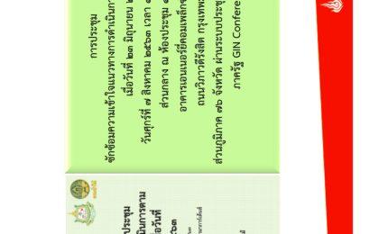 การประชุมซักซ้อมความเข้าใจแนวทางการดำเนินการตามมติคณะรัฐมนตรี เมื่อวันที่ 23 มิถุนายน 2563