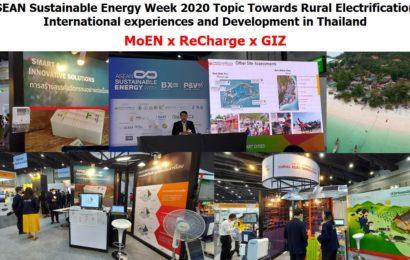 ก.พลังงาน ร่วมจัดนิทรรศการ ASEAN Sustainable Energy Week 2020