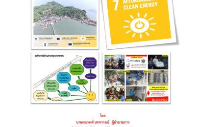การสรุปบทเรียนและพัฒนาเป็นข้อเสนอแนะเชิงนโยบายในการสร้างการมีส่วนร่วมเพื่อพัฒนาพลังงานในระดับพื้นที่