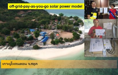 เกาะบุโหลนดอนแห่งแรกของประเทศไทย กับโซล่าโฮมแบบเติมเงิน Pay-As-You-Go