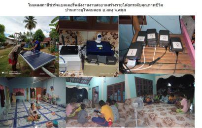 บ้านเกาะบุโหลนดอน จ.สตูล กับโมเดลธุรกิจชุมชนโดยชุมชนเพื่อชุมชน Solar mobile charging station