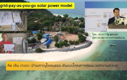 บ้านเกาะบุโหลนดอน ต้นแบบโครงการพัฒนาพลังงานสะอาด  โดย…ดร.ทวารัฐ สูตะบุตร ผู้ตรวจราชการกระทรวงพลังงาน