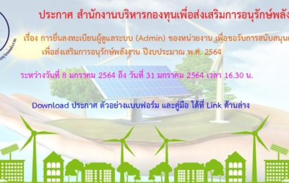 กองทุนเพื่อส่งเสริมการอนุรักษ์พลังงาน เปิดให้หน่วยงานที่สนใจขอรับการจัดสรรงบประมาณ ยื่นลงทะเบียนผู้ดูแลระบบ (Admin) ประจำปี 2564