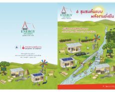 หนังสือสุดยอดผลงาน 6 ชุมชนต้นแบบพลังงานยั่งยืน ปี 2557