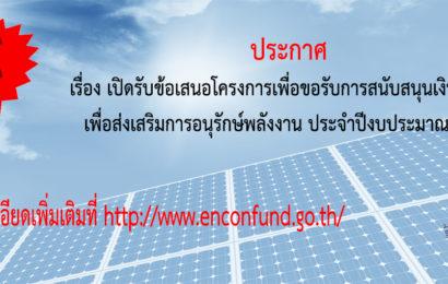 เปิดรับข้อเสนอโครงการเพื่อขอรับการสนับสนุนเงินกองทุนเพื่อส่งเสริมการอนุรักษ์พลังงาน ประจำปีงบประมาณ 2564