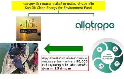 กองทุนพลังงานสะอาดเพื่อสิ่งแวดล้อม บ้านเกาะจิก Koh Jik Clean Energy for Environment Fund