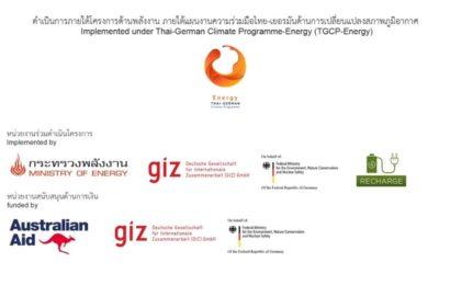 GIZ และหน่วยงานภาคี ร่วมพัฒนาเกาะบุโหลนดอน พื้นที่ต้นแบบการพัฒนาระบบไฟฟ้าออฟกริดด้วยพลังงานสะอาด
